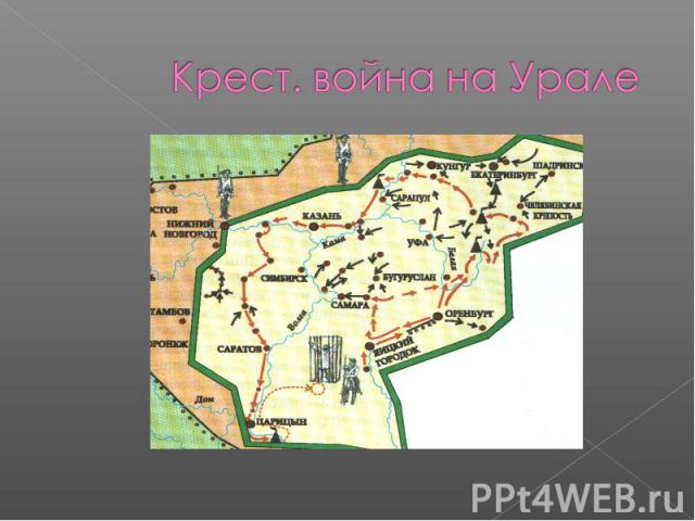 Крест. война на Урале