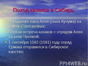 Поход казаков в Сибирь.Нападение хана Алея (сына Кучума) на земли Строгановых;Пе