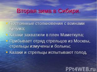 Вторая зима в Сибири.Постоянные столкновения с воинами Кучума;Казаки захватили в