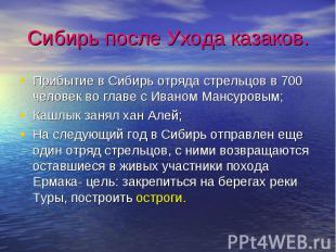 Сибирь после Ухода казаков.Прибытие в Сибирь отряда стрельцов в 700 человек во г