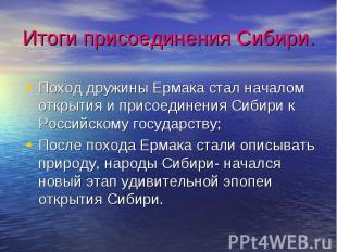 Итоги присоединения Сибири.Поход дружины Ермака стал началом открытия и присоеди