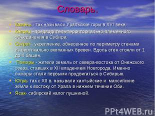 Словарь.Камень - так называли Уральские горы в XVI веке.Князец - предводитель те
