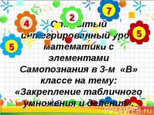 Открытый интегрированный урок математики с элементами Самопознания в 3-м «В» кла