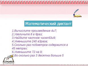Математический диктант1.Вычислите произведение 4и7; 2.Увеличьте 8 в 6раз; 3.Найд