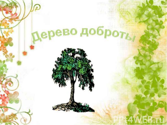Дерево доброты