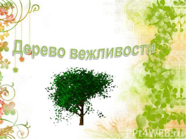 Дерево вежливости