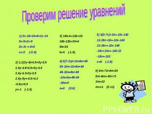 Проверим решение уравнений1) 3x-15+10=6+2x-143x-5=2x-83x-2x =-8+5x=-3 (-3;4)2) 1