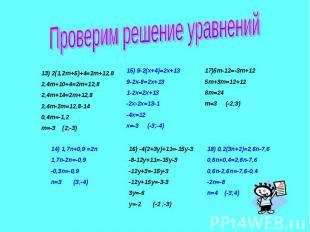 Проверим решение уравнений13) 2(1,2m+5)+4=2m+12,82,4m+10+4=2m+12,82,4m+14=2m+12,