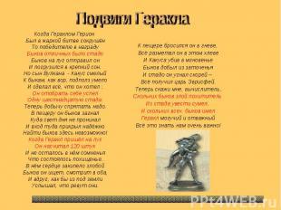 Подвиги ГераклаКогда Гераклом Герион Был в жаркой битве сокрушёнТо победителю в