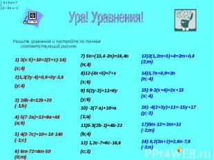 Ура! Уравнения!Решите уравнения и постройте по точкам соответствующий рисунок.1)