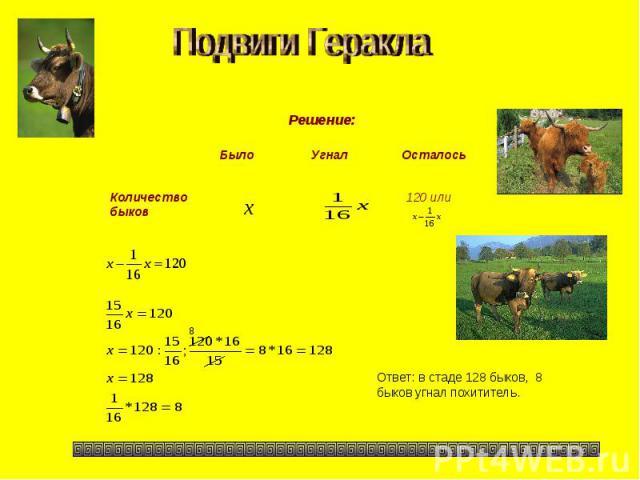Подвиги ГераклаРешение:Ответ: в стаде 128 быков, 8 быков угнал похититель.