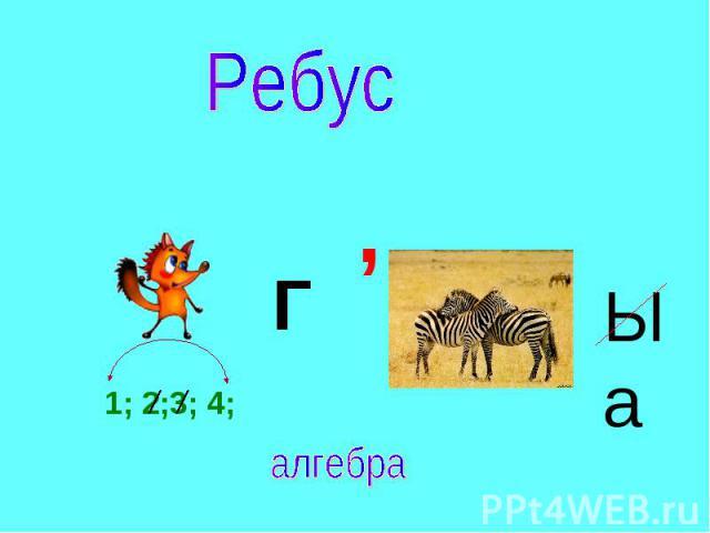 Ребус алгебра