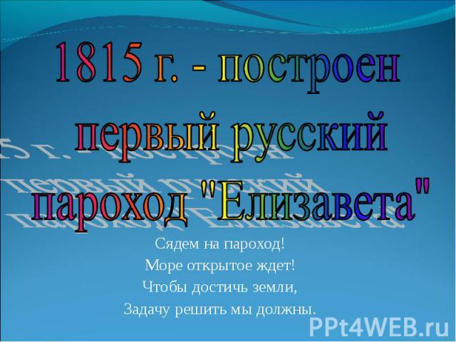 1815 г. - построен первый русский пароход