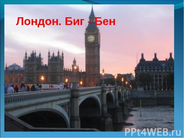 Лондон. Биг - Бен