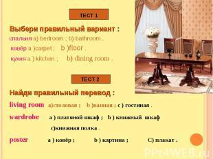 Выбери правильный вариант : спальня a) bedroom ; b) bathroom . ковёр a )carpet ;