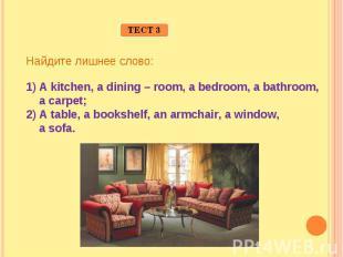 Найдите лишнее слово:A kitchen, a dining – room, a bedroom, a bathroom, a carpet