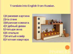 Translate into English from Russian.Красивая картинаНа стенеМрачная комнатаУдобн
