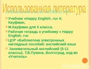 Использованная литература Учебник «Happy English. ru» К. Кауфман,М.Кауфман для 5