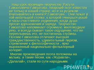 Наш урок посвящен творчеству Расула Гамзатовича Гамзатова. Аварский поэт известе
