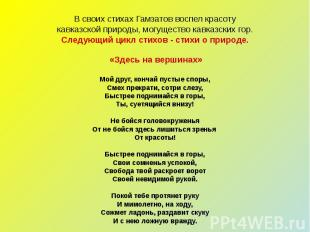 В своих стихах Гамзатов воспел красотукавказской природы, могущество кавказских