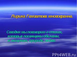 Лирика Гамзатова многогранна. Сегодня мы поговорим о стихах, которые посвящены о