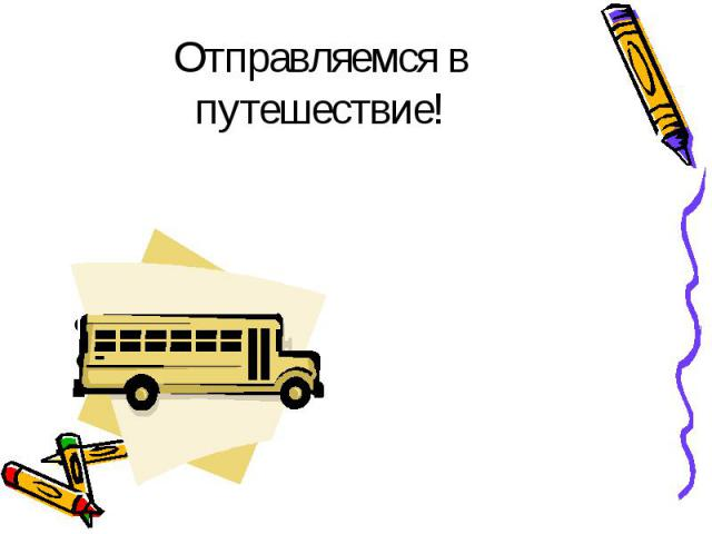 Отправляемся в путешествие!