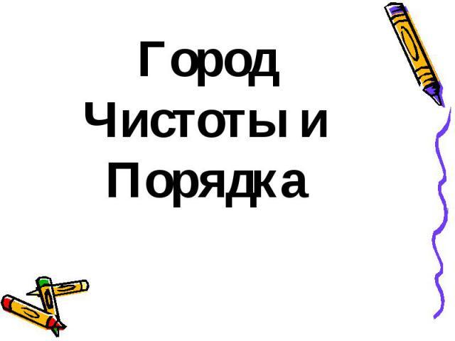 Город Чистоты и Порядка