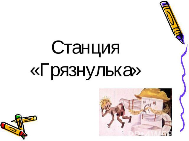 Станция«Грязнулька»