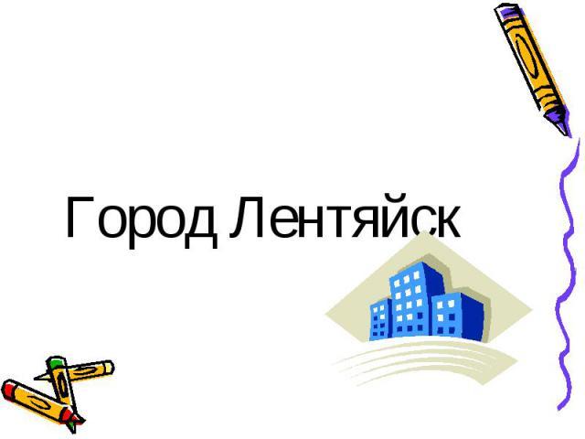Город Лентяйск