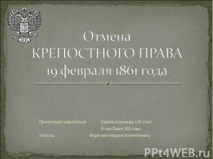 Отмена КРЕПОСТНОГО ПРАВА 19 февраля 1861 года Презентацию разработали: Киреев Ал