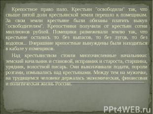 """Крепостное право пало. Крестьян """"освободили"""" так, что свыше пятой доли крестьянс"""