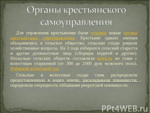 Органы крестьянского самоуправленияДля управления крестьянами были созданы новые