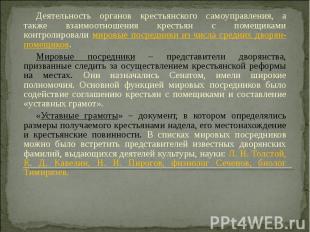 Деятельность органов крестьянского самоуправления, а также взаимоотношения крест