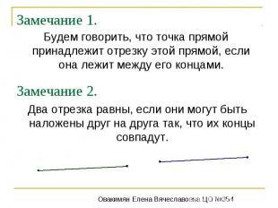 Замечание 1.Будем говорить, что точка прямой принадлежит отрезку этой прямой, ес