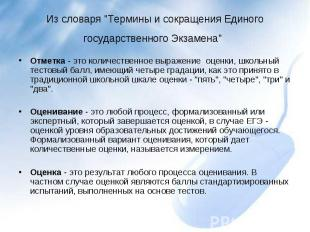 """Из словаря """"Термины и сокращения Единого государственного Экзамена"""" Отметка - эт"""