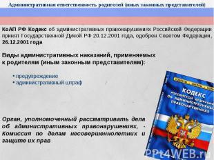 Административная ответственность родителей (иных законных представителей)КоАП РФ
