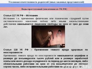 Виды преступлений (извлечение из УК РФ) Статья 117 УК РФ – ИстязаниеИстязание т.