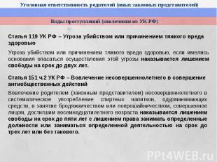 Статья 119 УК РФ – Угроза убийством или причинением тяжкого вреда здоровьюУгроза
