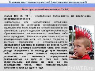 Статья 156 УК РФ – Неисполнение обязанностей по воспитанию несовершеннолетнегоНе