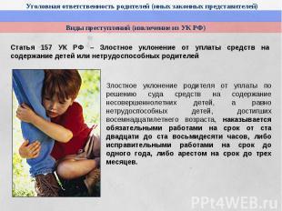 Статья 157 УК РФ – Злостное уклонение от уплаты средств на содержание детей или