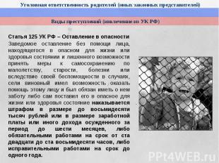 Виды преступлений (извлечение из УК РФ) Статья 125 УК РФ – Оставление в опасност