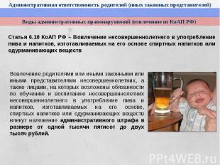 Виды административных правонарушений (извлечение из КоАП РФ)Статья 6.10 КоАП РФ