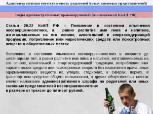Виды административных правонарушений (извлечение из КоАП РФ)Статья 20.22 КоАП РФ