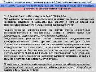 """Ст. 2 Закона Санкт – Петербурга от 24.02.2009 N 8-14 """"Об административной ответс"""