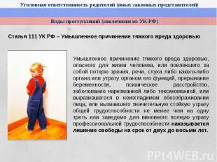 Виды преступлений (извлечение из УК РФ) Статья 111 УК РФ – Умышленное причинение