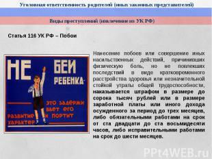 Виды преступлений (извлечение из УК РФ) Статья 116 УК РФ – ПобоиНанесение побоев