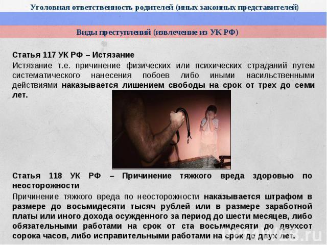Виды преступлений (извлечение из УК РФ) Статья 117 УК РФ – ИстязаниеИстязание т.е. причинение физических или психических страданий путем систематического нанесения побоев либо иными насильственными действиями наказывается лишением свободы на срок от…