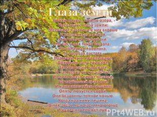 Глаза земли Люблю пруды, люблю озёра, - Блестящие глаза земли: Мелькают ласточки