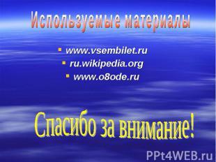 Используемые материалыwww.vsembilet.ru ru.wikipedia.org www.o8ode.ru Спасибо за