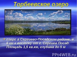 Торбеевское озероозеро в Сергиево-Посадском районе, в 6 км к востоку от г. Серги